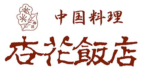中国料理杏花飯店